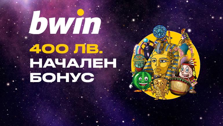 Bwin Casino - Възползвайте се от 100% депозит бонус до 400 лева и се забавлявайте по неповторим начин!