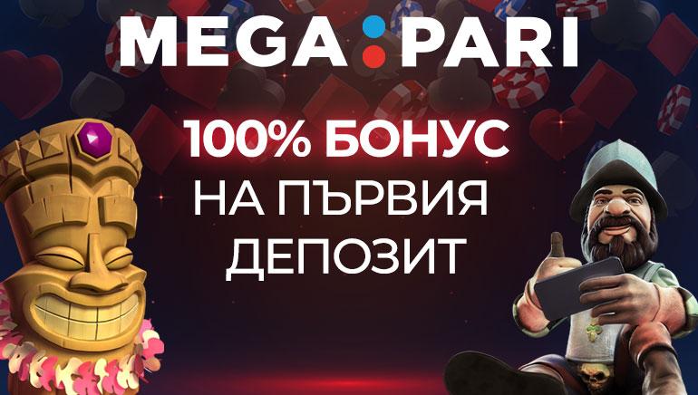 Megapari Casino предлага на играчите 100% бонус за регистрация до 100 евро